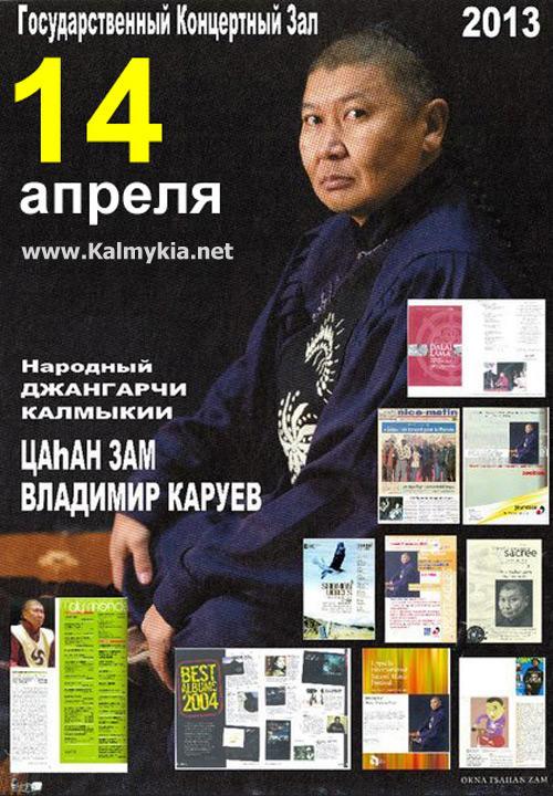 Концерт Владимира Каруева