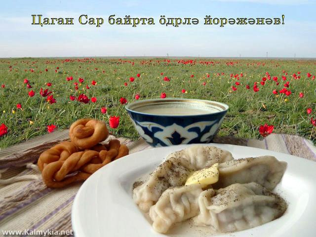 Калмыкия Тур. Туризм Калмыкии » Цаган Сар | Туры в Калмыкию Элиста