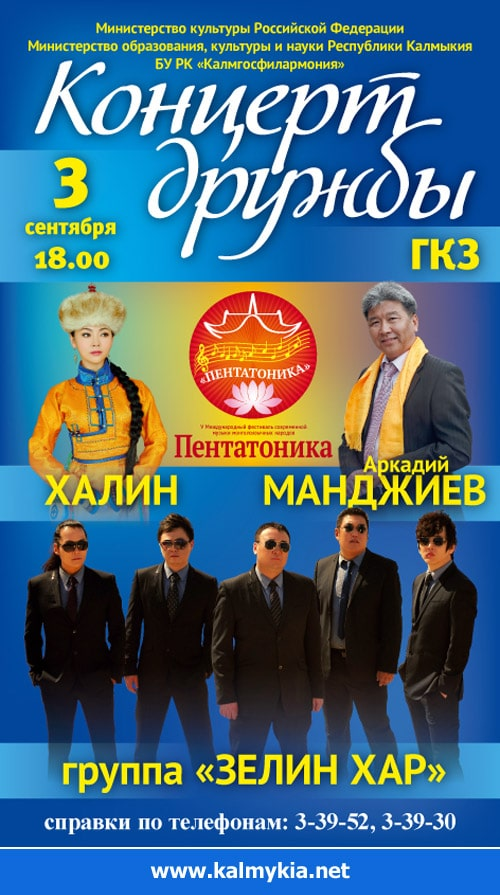 Концерт Дружбы