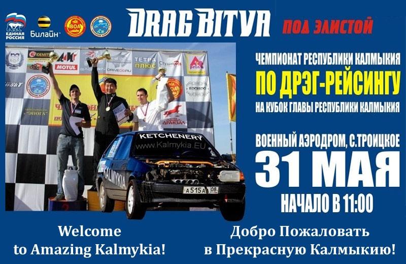 Drag Bitva под Элистой 2014