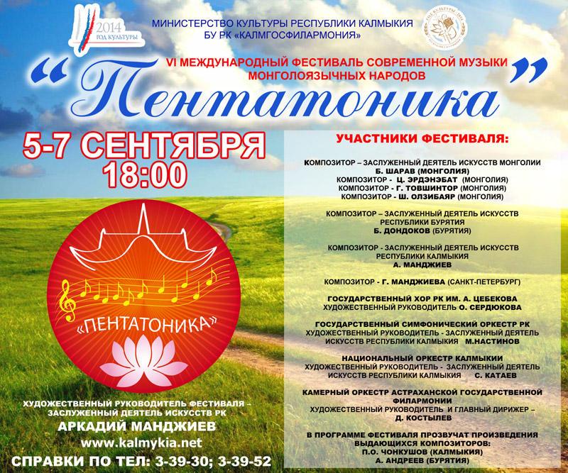 Фестиваль Пентатоника