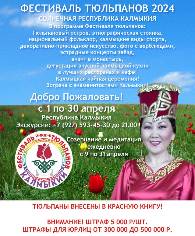 festival-tulpanov.jpg