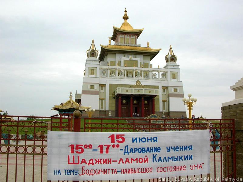 молебен, посвященный Дню рождения Будды Шакьямуни