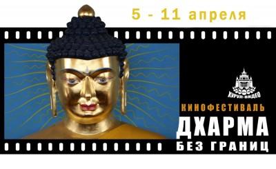 Кинофестиваль Дхарма без границ - голос в поддержку развития буддийской культуры