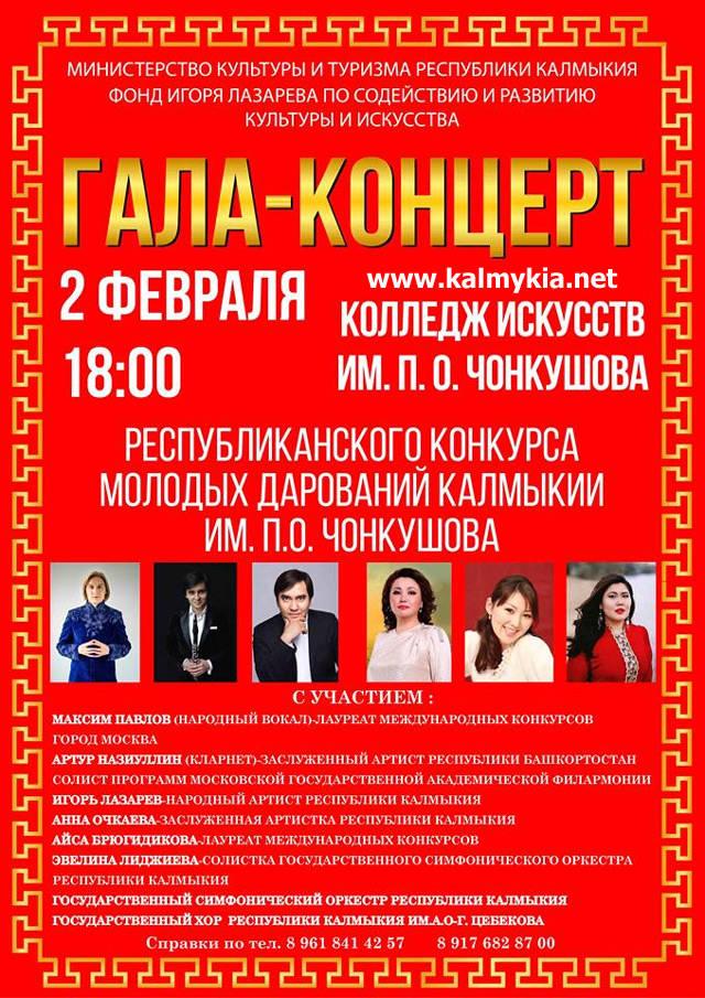 Конкурс молодых дарований Калмыкии