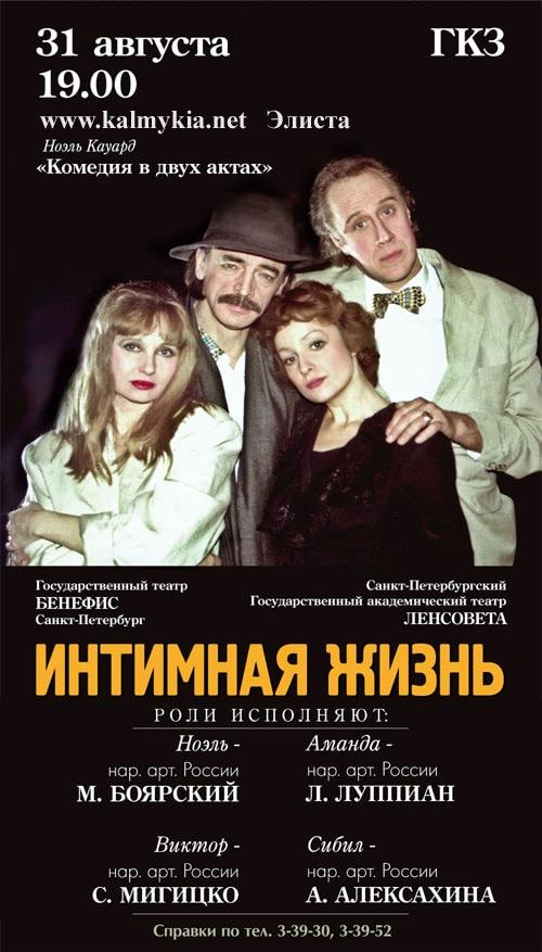 russkiy-intimniy-teatr