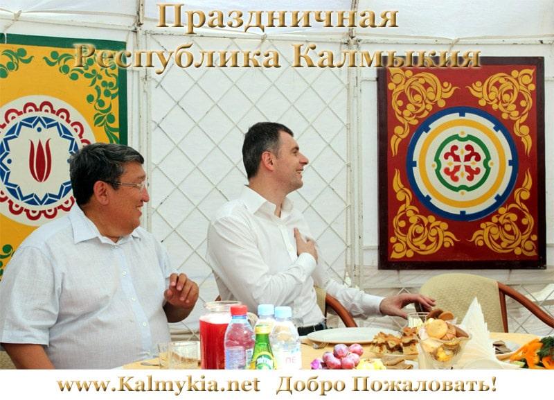 Праздничная Республика Калмыкия