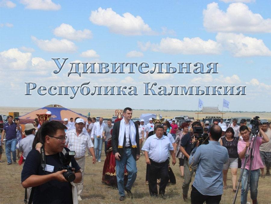 Удивительная Республика Калмыкия