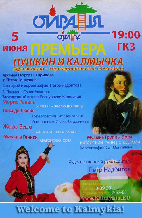 Пушкин и калмычка