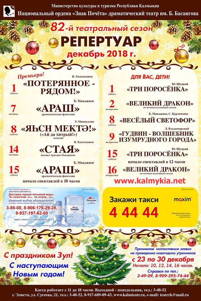 Афиша национального театра элиста музыкальный театр афиша на март
