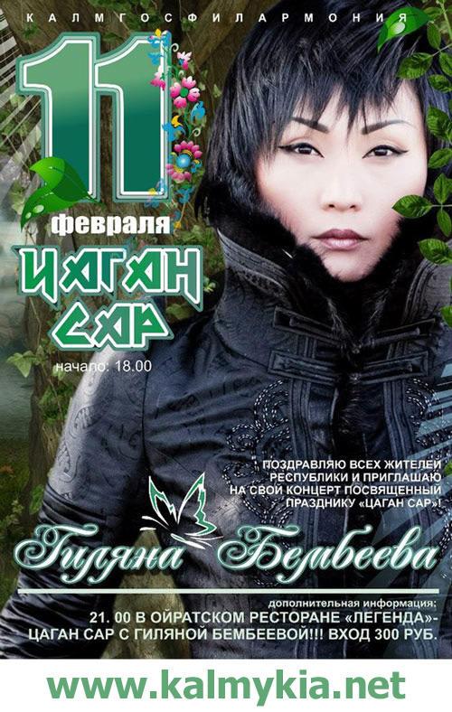 Gilyana Bembeeva
