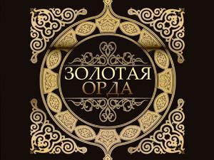 restoran-zolotaya-orda300.jpg